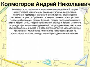 Колмогоров— один из основоположников современной теории вероятностей, им пол