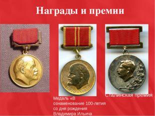 Награды и премии Медаль «В ознаменование 100-летия со дня рождения Владимира