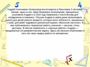 Андрей Николаевич Колмогоров воспитывался в Ярославле 3 сёстрами матери, одна