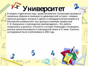 Университет В первые студенческие годы, кроме математики, Колмогоров занималс