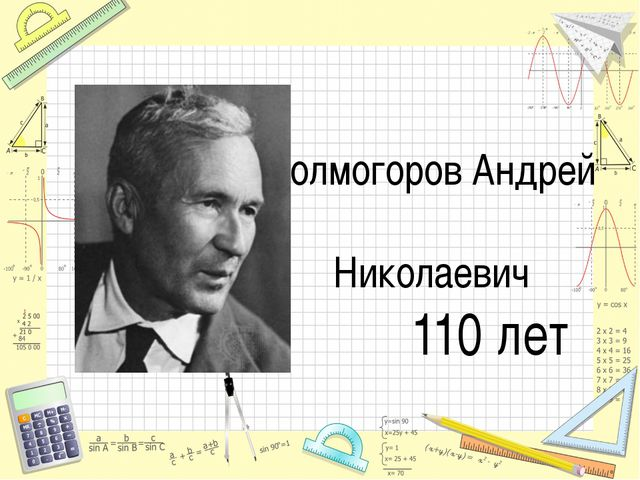 Колмогоров Андрей Николаевич 110 лет