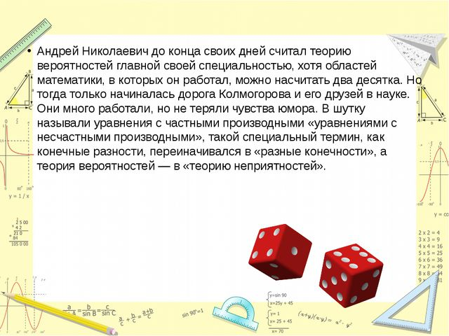 Андрей Николаевич до конца своих дней считал теорию вероятностей главной свое...