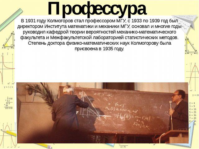Профессура В 1931году Колмогоров стал профессором МГУ, с 1933 по 1939 год бы...