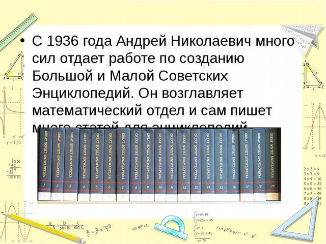 С 1936 года Андрей Николаевич много сил отдает работе по созданию Большой и М...
