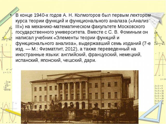 В конце 1940-х годов А.Н.Колмогоров был первым лектором курса теории функци...