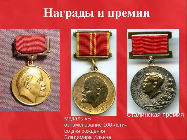 Награды и премии Медаль «В ознаменование 100-летия со дня рождения Владимира...