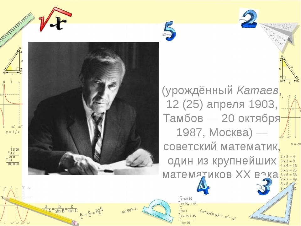 Андре́й Никола́евич Колмого́ров (урождённый Катаев, 12(25)апреля1903, Тамб...