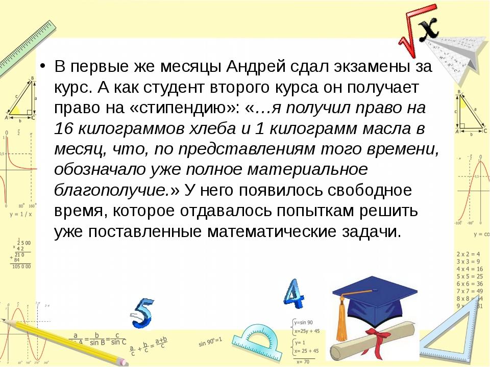 В первые же месяцы Андрей сдал экзамены за курс. А как студент второго курса...