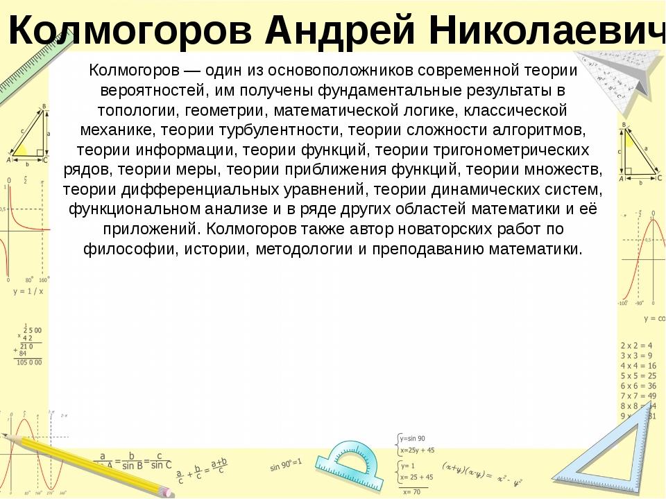 Колмогоров— один из основоположников современной теории вероятностей, им пол...
