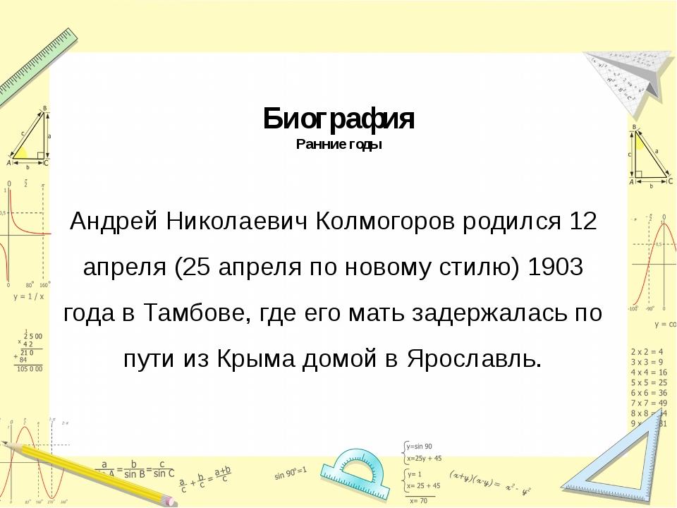 Биография Ранние годы Андрей Николаевич Колмогоров родился 12 апреля (25 апре...