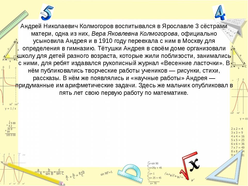 Андрей Николаевич Колмогоров воспитывался в Ярославле 3 сёстрами матери, одна...