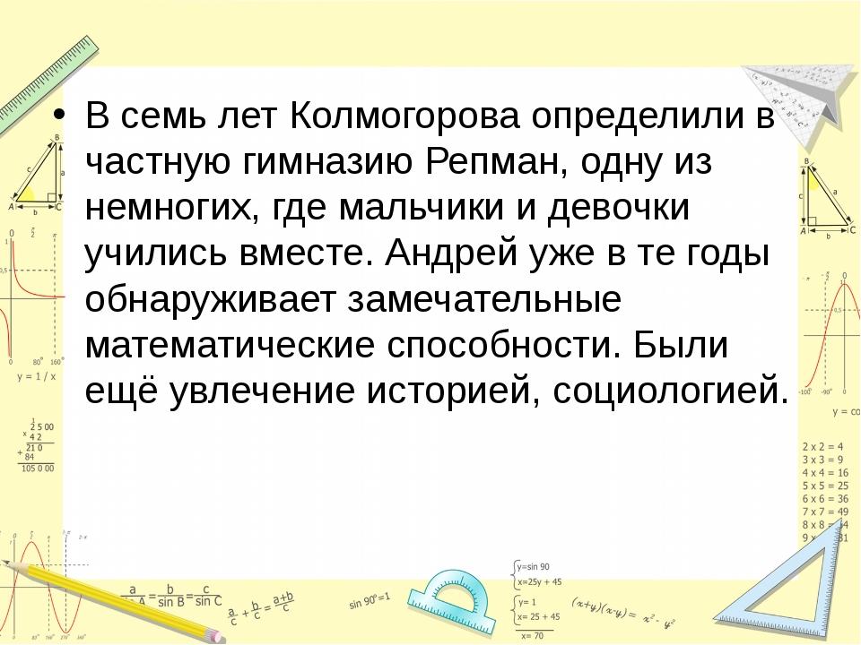 В семь лет Колмогорова определили в частную гимназию Репман, одну из немногих...