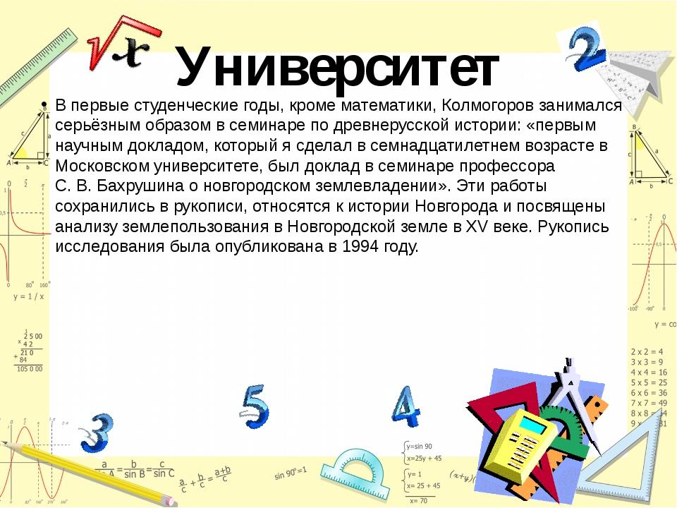 Университет В первые студенческие годы, кроме математики, Колмогоров занималс...