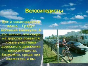 Велосипедисты Вот и заканчивается весна… Грядут весенние каникулы. А это знач
