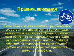 Правила движения Велосипед так же считается транспортным средством. Но двигат