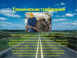 Технические требования Велосипед должен иметь исправные тормоза, руль и звуко