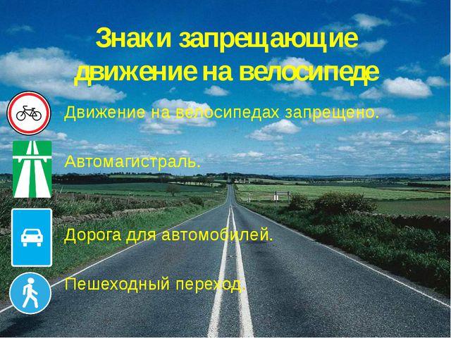 Знаки запрещающие движение на велосипеде Движение на велосипедах запрещено. А...