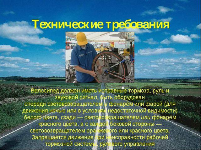 Технические требования Велосипед должен иметь исправные тормоза, руль и звуко...