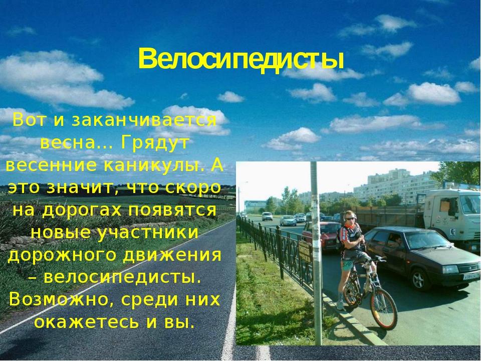 Велосипедисты Вот и заканчивается весна… Грядут весенние каникулы. А это знач...