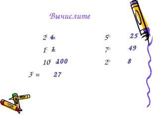 Вычислите 22 = 52= 12 = 72= 102 = 23= 33 = 4 1 100 27 25 49 8