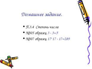 Домашнее задание. П.3.4 Степень числа №305 образец 3 ∙ 3=32 №307 образец 172=