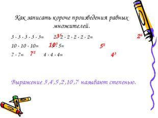 Как записать короче произведения равных множителей. 3 ∙ 3 ∙ 3 ∙ 3 ∙ 3= 2 ∙ 2