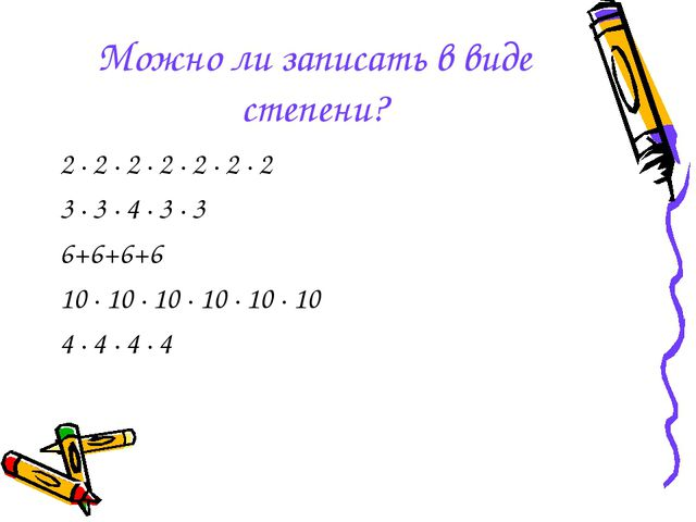 Можно ли записать в виде степени? 2 ∙ 2 ∙ 2 ∙ 2 ∙ 2 ∙ 2 ∙ 2 3 ∙ 3 ∙ 4 ∙ 3 ∙ 3...