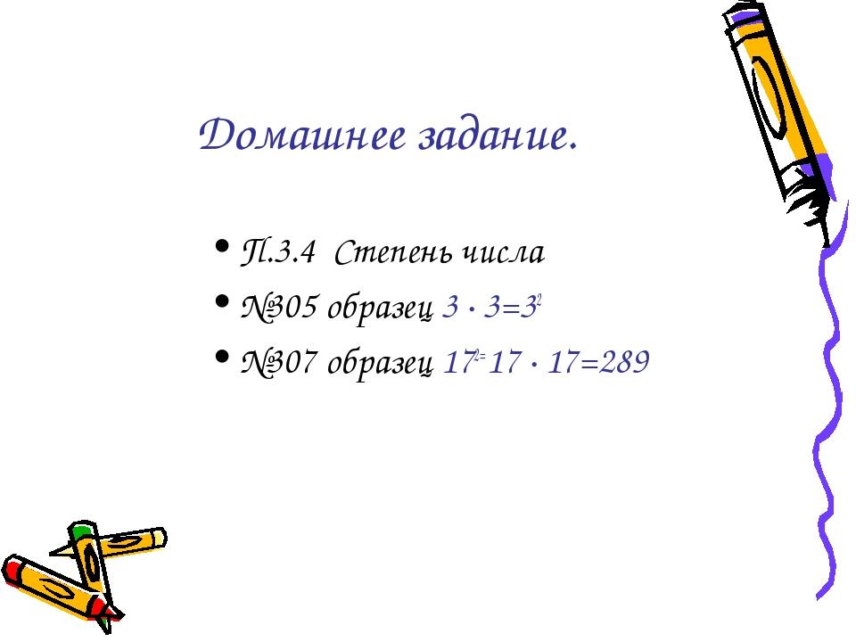 Домашнее задание. П.3.4 Степень числа №305 образец 3 ∙ 3=32 №307 образец 172=...