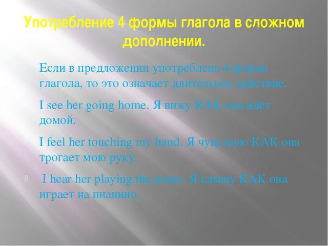 Употребление 4 формы глагола в сложном дополнении. Если в предложении употреб...