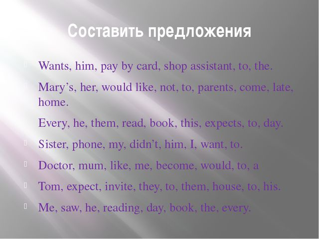 Составить предложения Wants, him, pay by card, shop assistant, to, the. Mary'...
