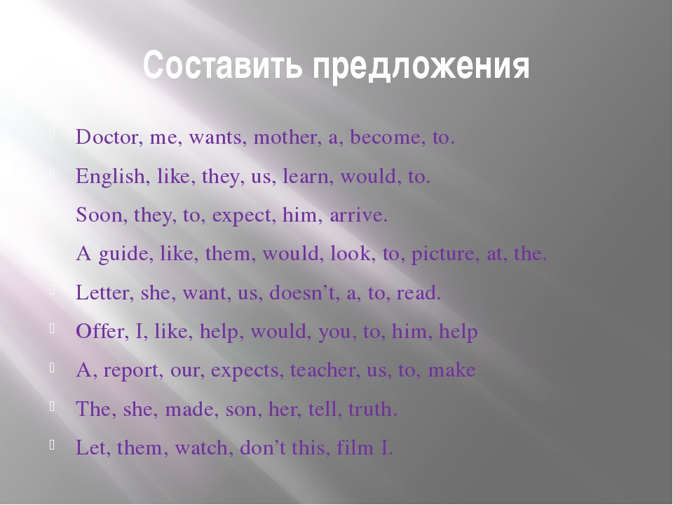 Составить предложения Doctor, me, wants, mother, a, become, to. English, like...