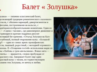 Балет « Золушка» «Золушка» — типично классический балет, продолжающий традици