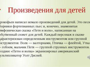 Прокофьев написал немало произведений для детей. Это песни, сборники фортепиа
