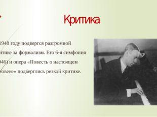 Критика В 1948 году подвергся разгромной критике за формализм. Его 6-я симфон