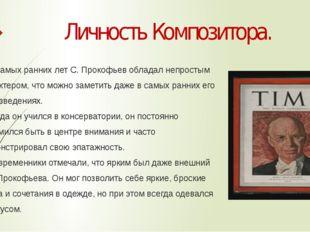 Личность Композитора. С самых ранних лет С. Прокофьев обладал непростым харак