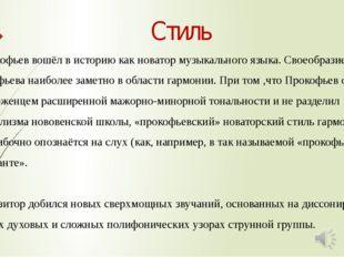 Стиль Прокофьев вошёл в историю как новатор музыкального языка. Своеобразие П