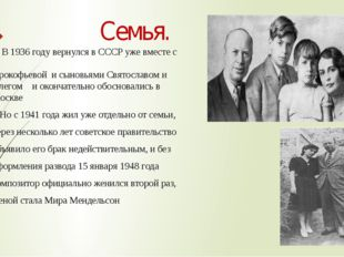 Семья.  В1936 годувернулся в СССР уже вместе с женой-испанкой Линой Коди́н