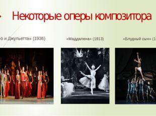 Некоторые оперы композитора  «Ромео и Джульетта» (1936) «Маддалена» (1913)