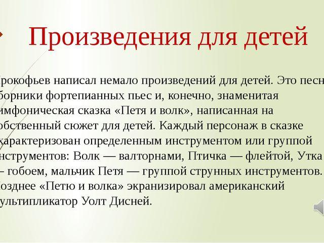Прокофьев написал немало произведений для детей. Это песни, сборники фортепиа...