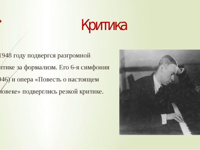Критика В 1948 году подвергся разгромной критике за формализм. Его 6-я симфон...