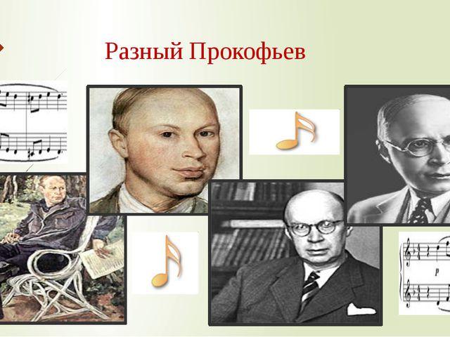 Разный Прокофьев
