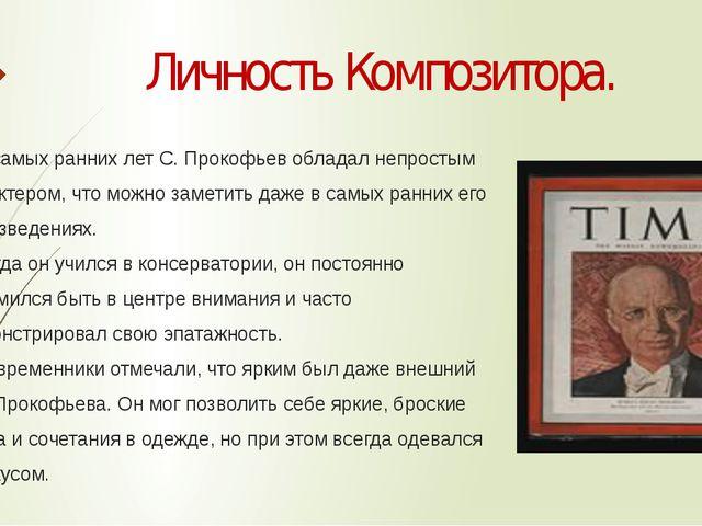 Личность Композитора. С самых ранних лет С. Прокофьев обладал непростым харак...