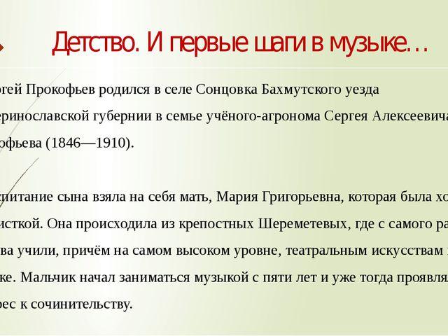 Детство. И первые шаги в музыке… Сергей Прокофьев родился в селеСонцовкаБах...