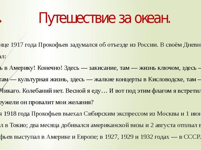 Путешествие за океан. В конце 1917 года Прокофьев задумался об отъезде из Рос...