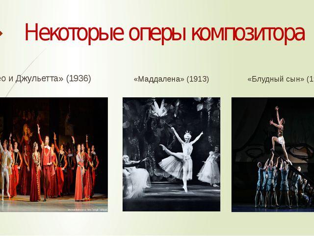 Некоторые оперы композитора  «Ромео и Джульетта» (1936) «Маддалена» (1913)...