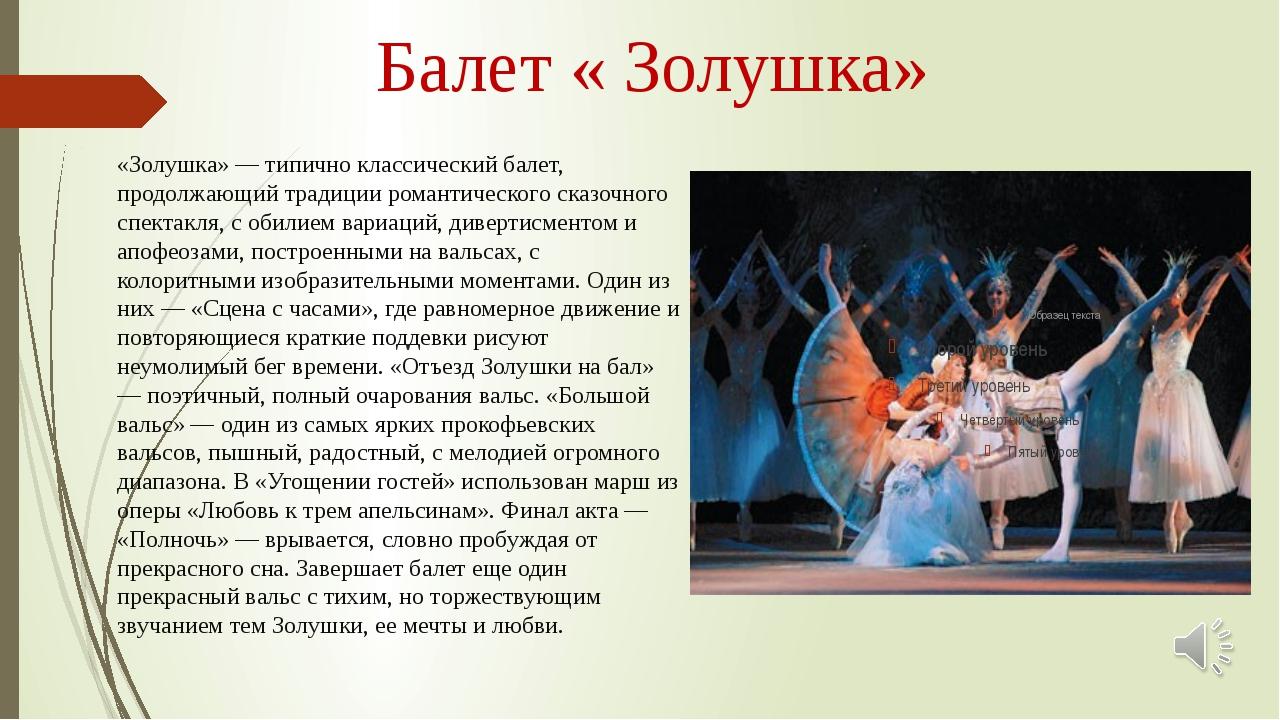 Балет « Золушка» «Золушка» — типично классический балет, продолжающий традици...