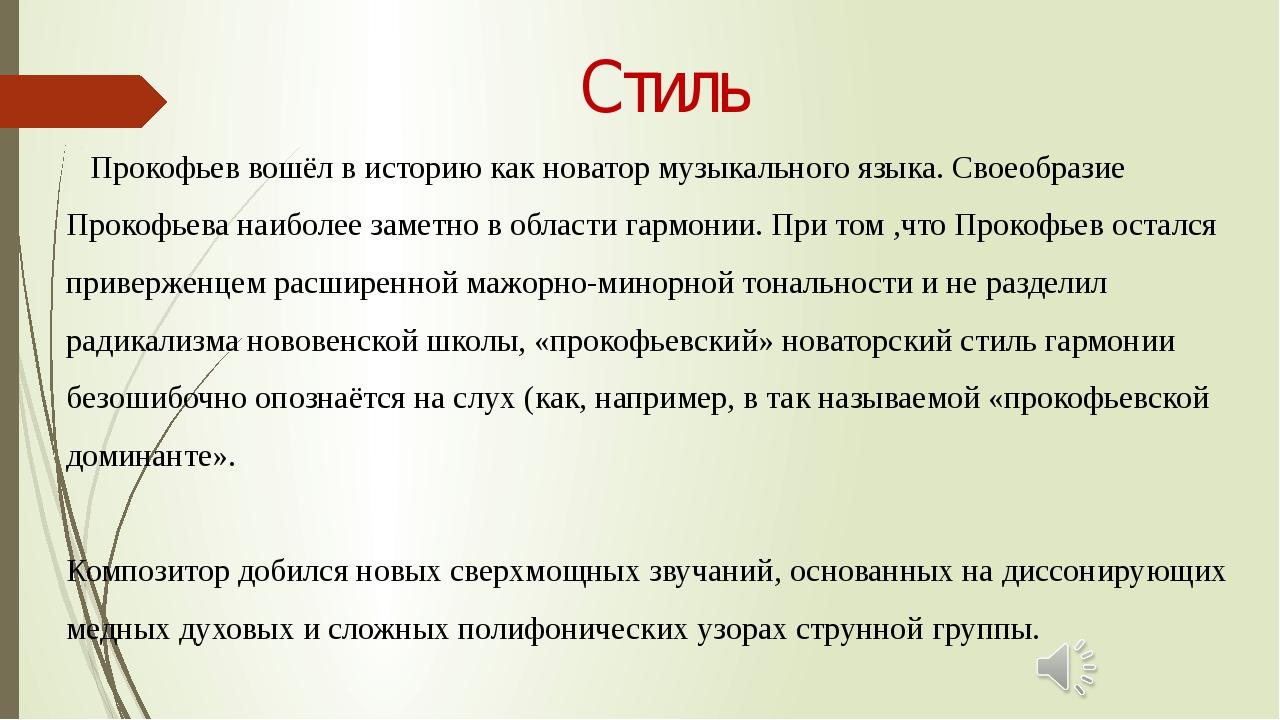 Стиль Прокофьев вошёл в историю как новатор музыкального языка. Своеобразие П...