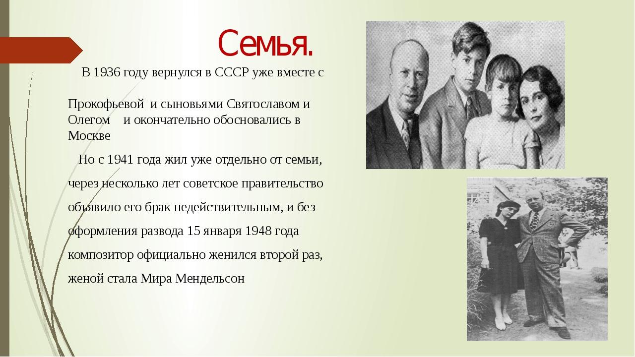 Семья.  В1936 годувернулся в СССР уже вместе с женой-испанкой Линой Коди́н...