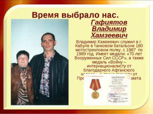 Время выбрало нас. Гафиятов Владимир Хамзеевич Владимир Хамзеевич служил в г.