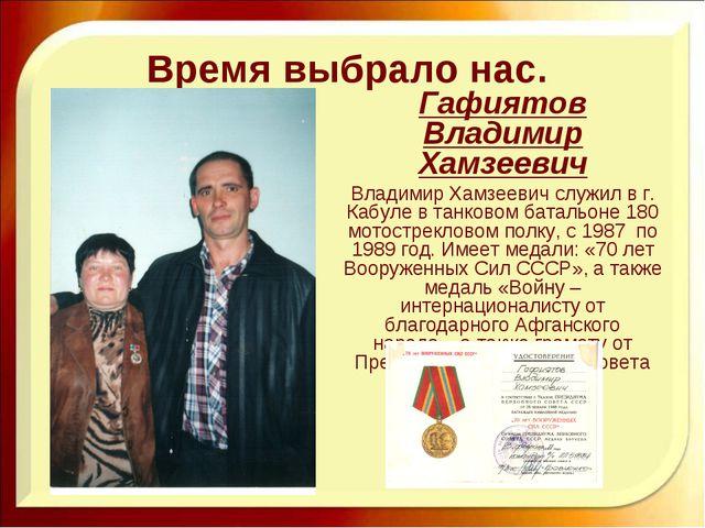 Время выбрало нас. Гафиятов Владимир Хамзеевич Владимир Хамзеевич служил в г....